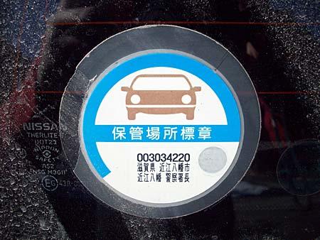 Наклейки на японских автомобилях