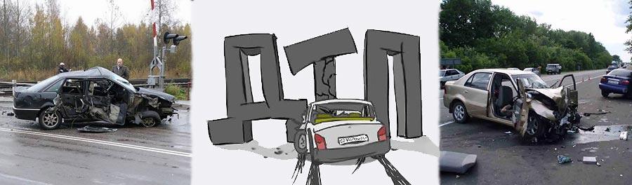 """Вождение и ремонт автомобиля, автострахование и общение с ГИБДД (материалы сборника """"Бизнес, Секс, Автомобиль..."""")"""