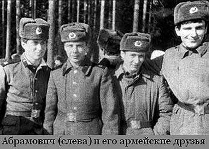 Абрамович и его армейские друзья