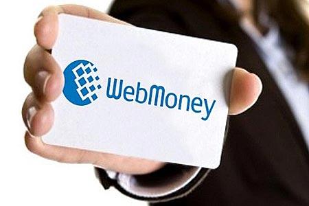 WebMoney - вывод средств