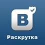 Как раскрутить паблик ВКонтакте
