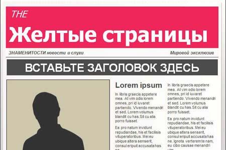 Газета слухов и скандалов (как создать и заработать)