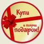 Бесплатный подарок и клиент