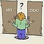 Какую форму выбрать: ИП или ООО
