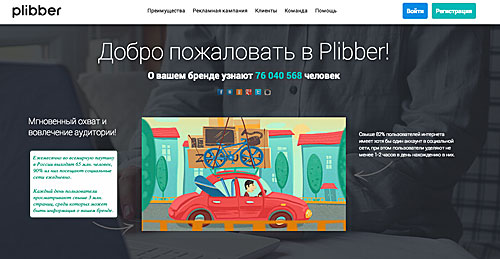 Биржа plibber.ru