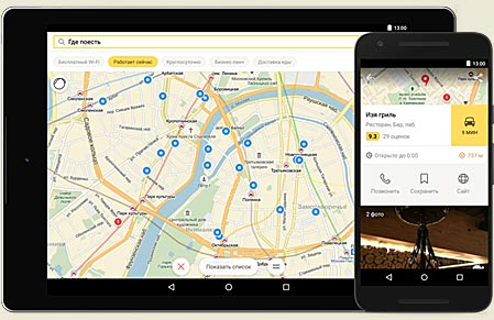 Поиск ресторана с любимой кухней на ЯндексКартах