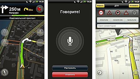 Голосовое управление в ЯндексКартах