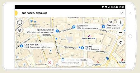Поиск недорогого кафе на ЯндексКартах