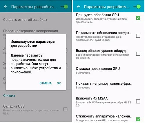 Активация режим «Параметры разработчика»