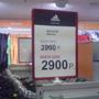 Цена товара и ценники в магазине