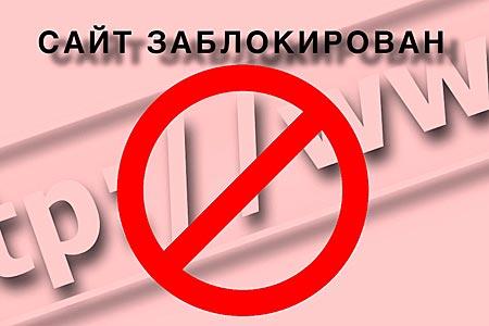 Блокировка сайта в РФ