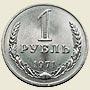 Что можно купить на 1 рубль