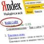 Оптимизируем сайт под 'Яндекс'