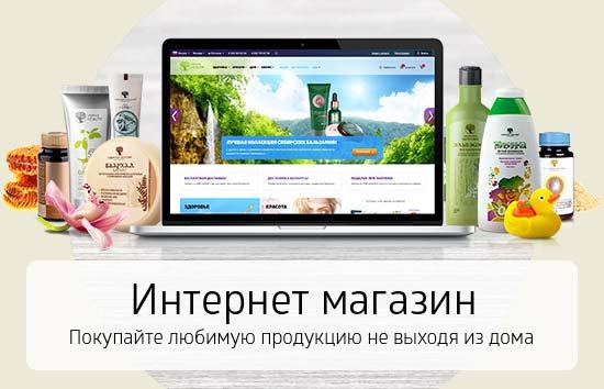 """Интернет-магазин """"Сибирское здоровье"""""""