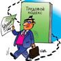 Способы доставки жалобы о нарушении трудовых прав в государственные органы