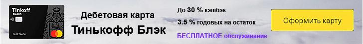 Дебетовая карта Тинькофф Блэк